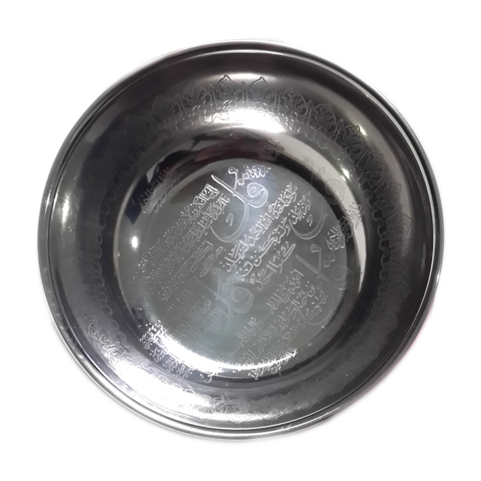 Indonesian Islamic Prayer Water Bowl