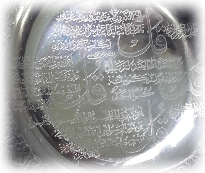 Holy Prayer Water Bowl engraved with Islamic Spells of Four Wali