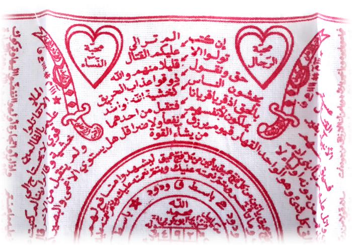 Islamic Magical Love Cloth