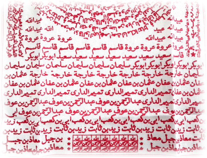 Islamic Magical Love Cloth featuring Arabic Spells