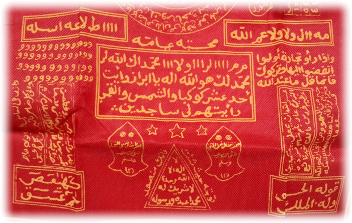 Sacred Islamic Cloth with Magic Squares