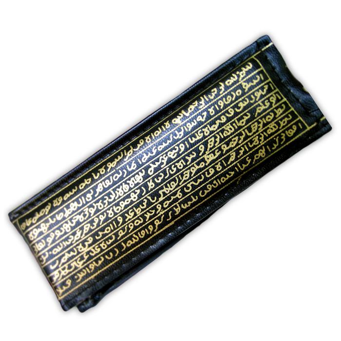 Protective Silat Belt Amulet