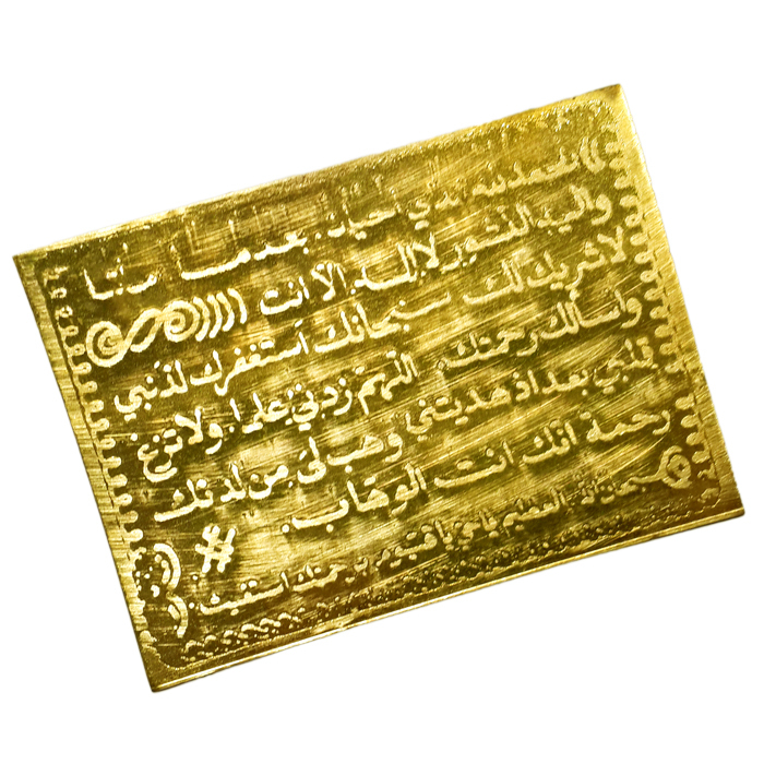 Brazen Amulet with Holy Arabic Verses