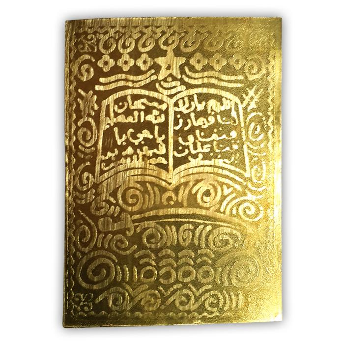 Quranic Prayer Plaque