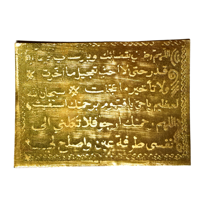 Quranic Prayer Plaque made from Sacred Brass