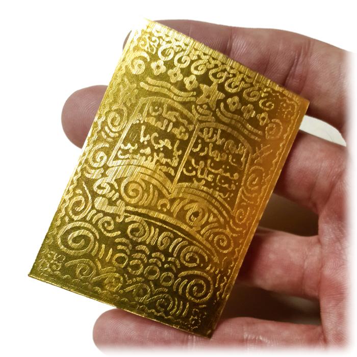 Quranic Prayer Plaque Amulet