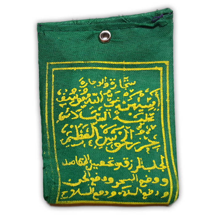 Green Taweez for Kindness and Mercy