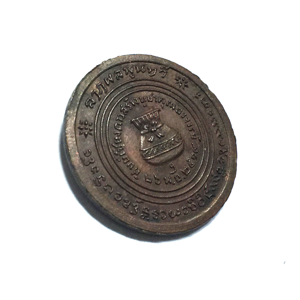 Ancient Metal Rian Phra Monk Coin of Luang Por Sim