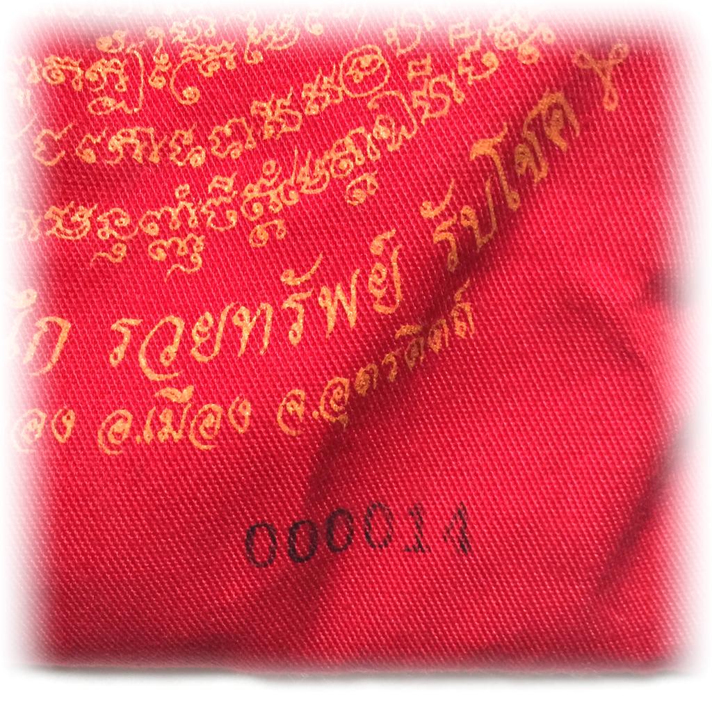 Chuchok Som Prathana by Luang Por Daeng of Wat Huay Chalong