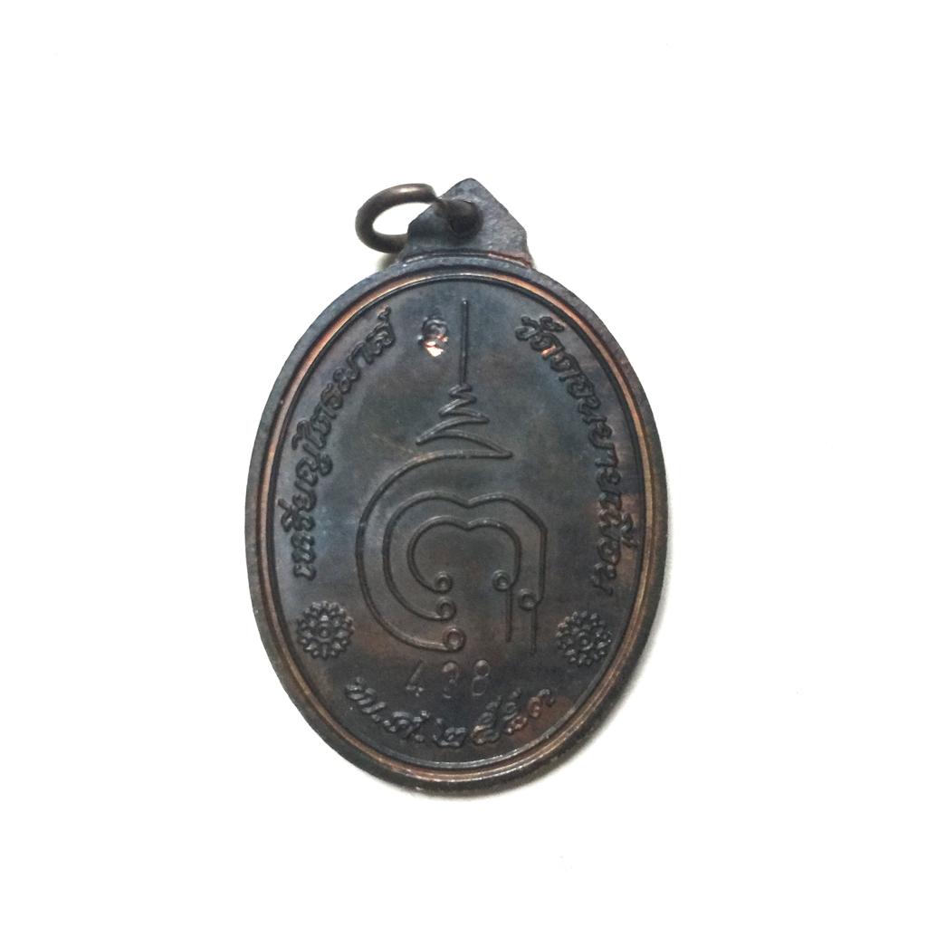 Phra Rian Coin Amulet of Luang Por Thongdum