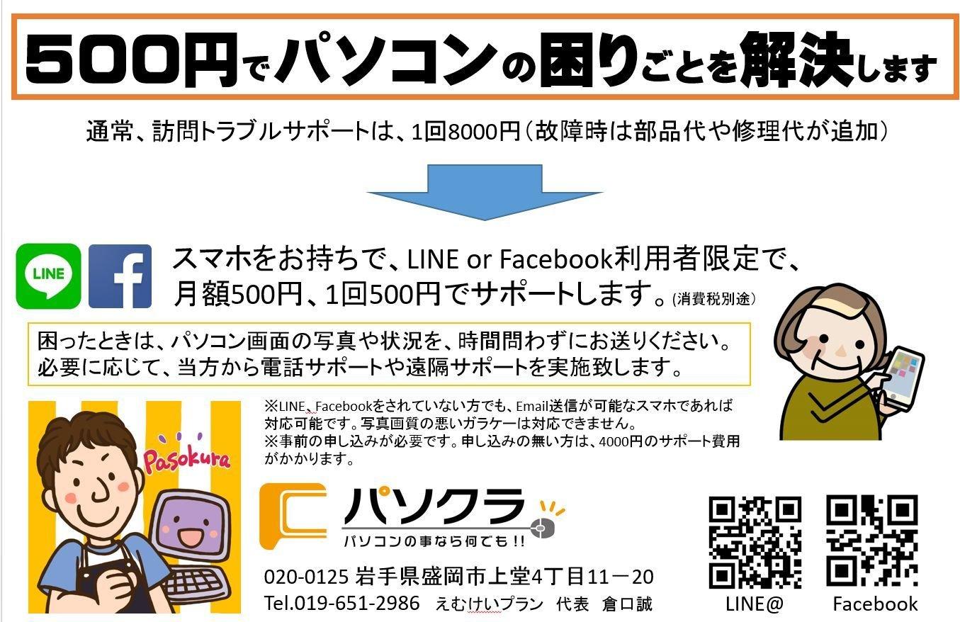 PCサポート(LINE&Facebook限定)月額 00000