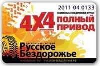 """Дисконтная карта """"Русское Бездорожье"""" 00001"""
