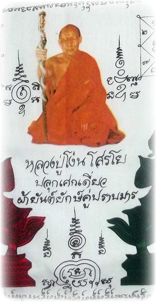 Pha Yant Luang Phu Noeng