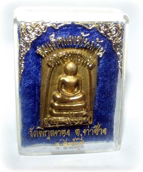 Pra Somdej Luang Por Pae