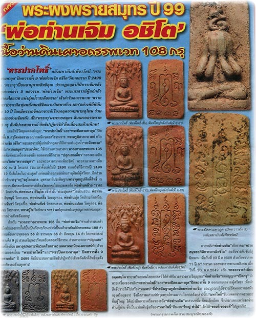 Magazine article about these famous Amulets