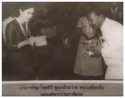 Ajarn Chum Chai Kiree