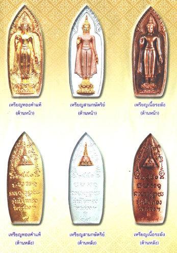 Pra Ruang Coin amulet
