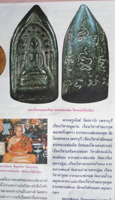 Pra Kring Klong Takian Luang Por Plern'