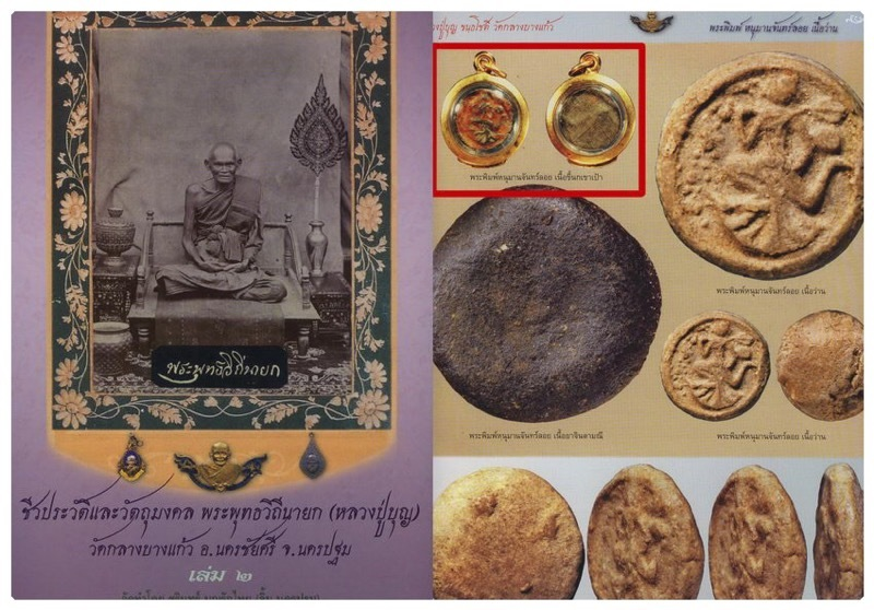 second encyclopedia of the Dtamra of Luang Phu Buns amulets