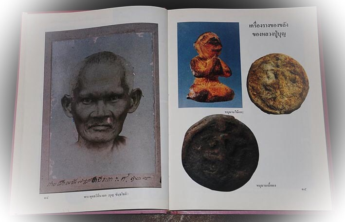 Scond Encyclopedia of Luang Phu Buns Amulets featuring Hanuman Jantr Loi