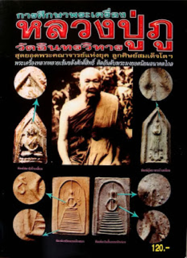 Old Catalog Publication of the Encyclopedia of the amulets in the Dtamra of Luang Phu Poo