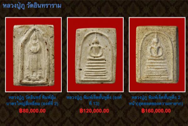 Pra Somdej Luang Phu Poo