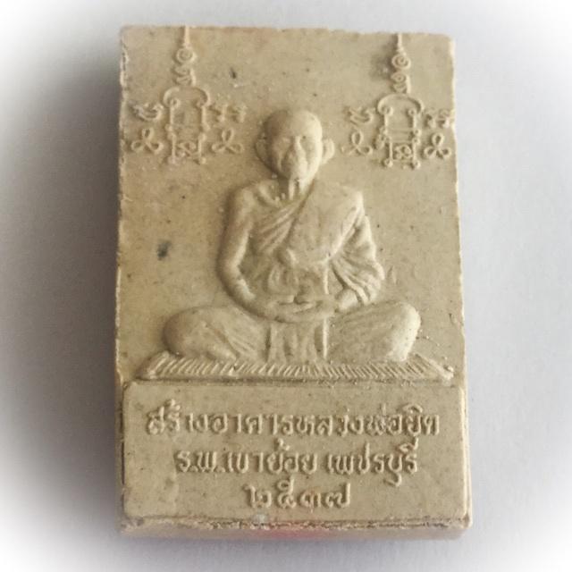 Luang Por Yid image on rear face of amulet