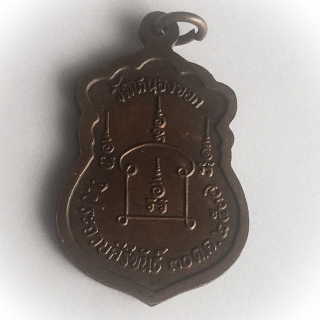 Yant Na on the rear face of amulet