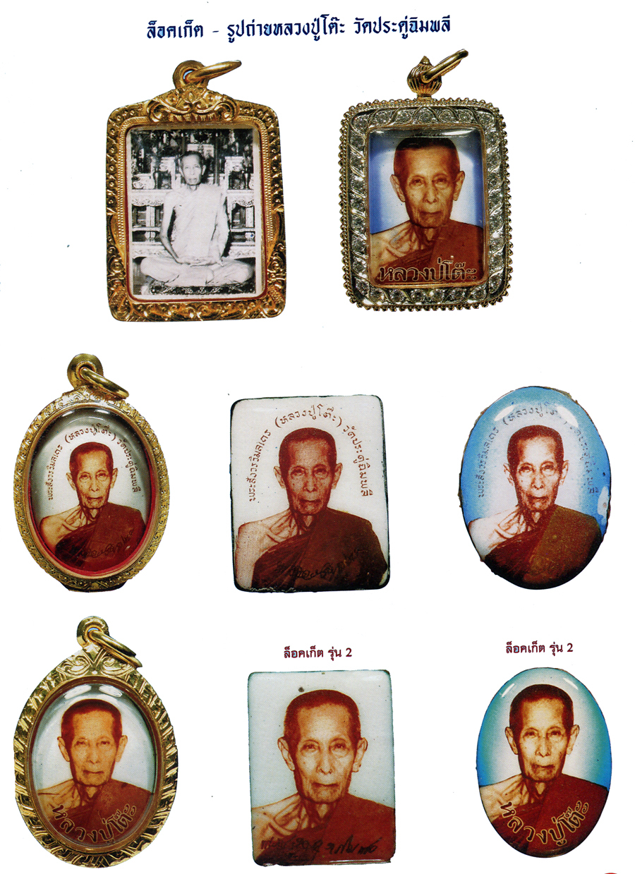 Thai Buddhist Amulets by LP To First edition lockets