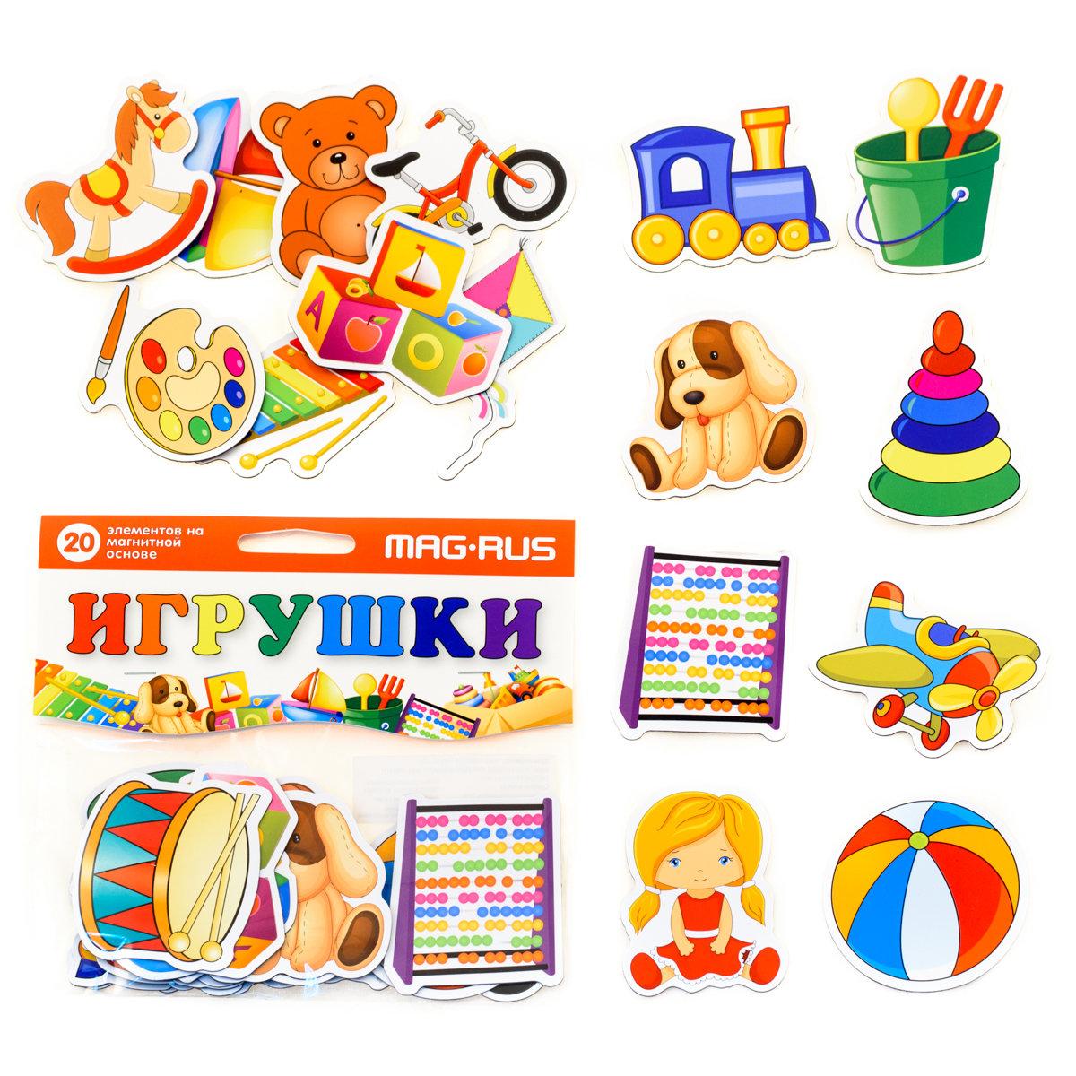 Картинки игрушек с названиями