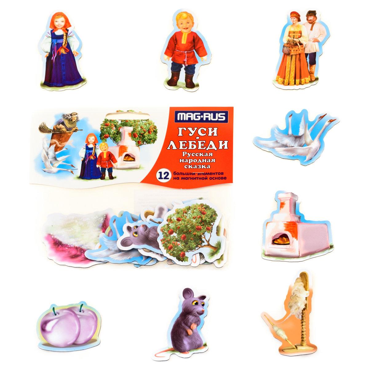 Герои сказки гуси лебеди в картинках для детей