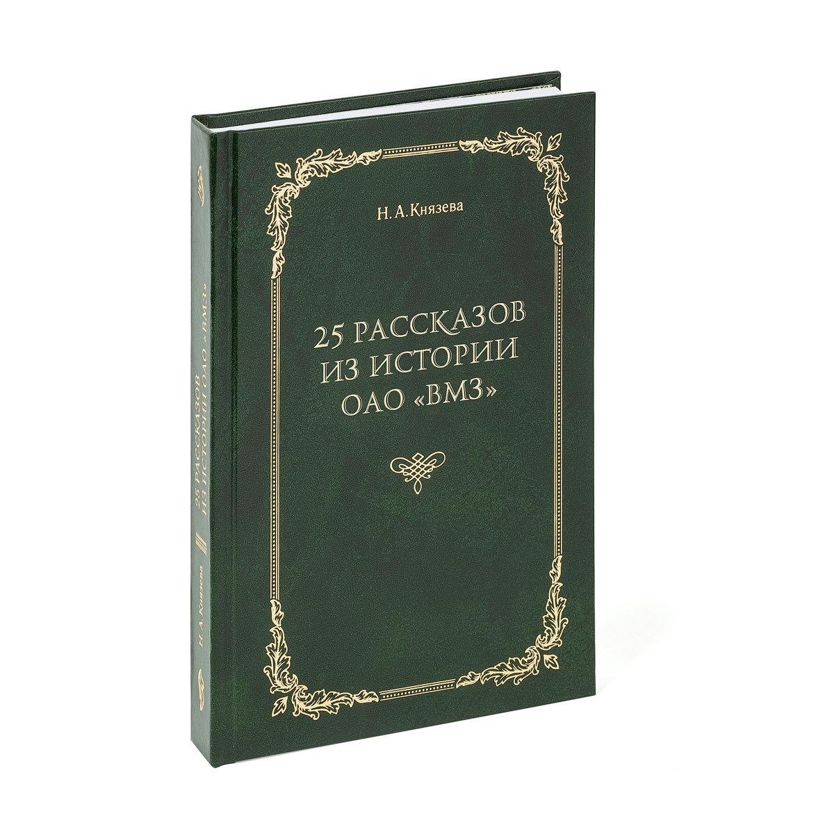 25 рассказов из истории ОАО «ВМЗ» — Надежда Князева 00000