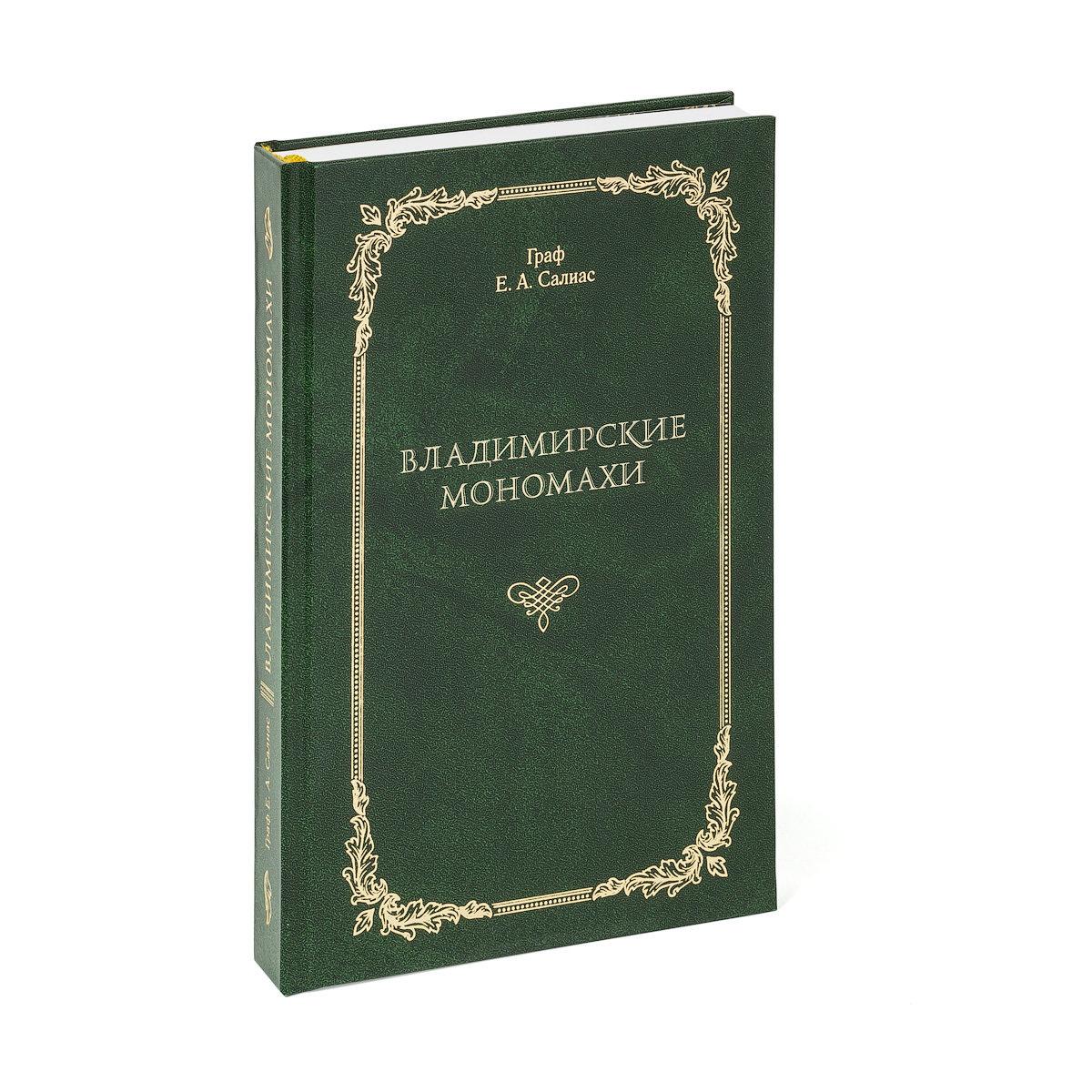 Владимирские мономахи — Граф Е. А. Салиас 00001