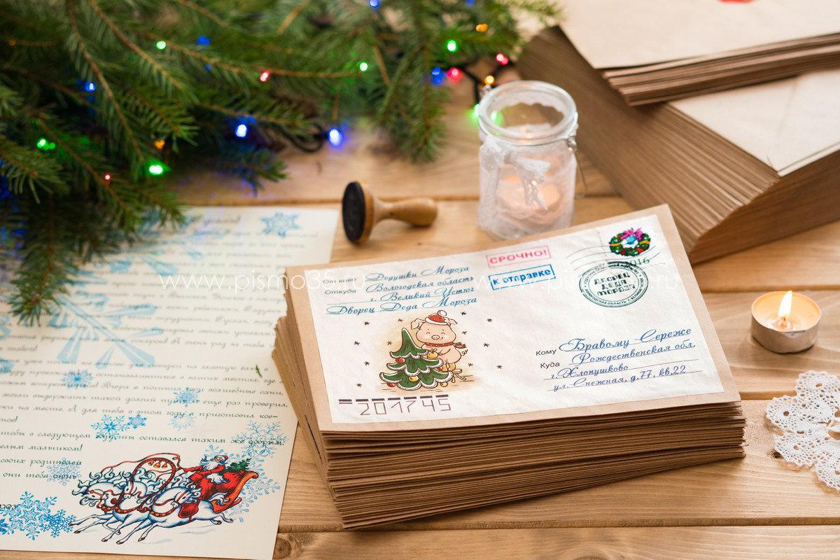 Классическое именное письмо от Деда Мороза. 00040