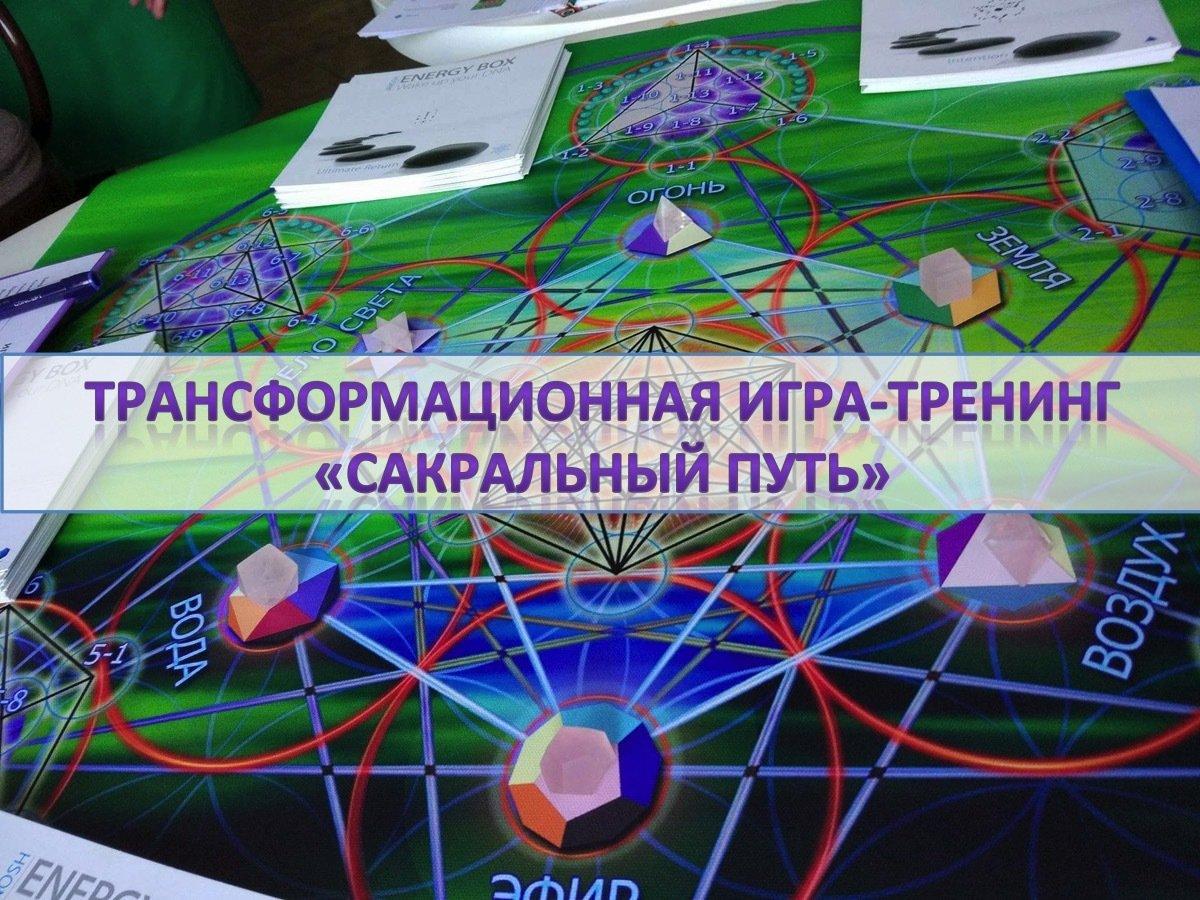 """""""Сакральный Путь"""". Авторская Игра-тренинг"""