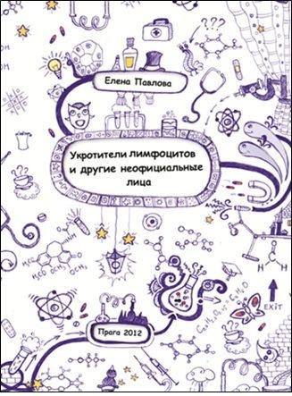 """Книга """"Укротители лимфоцитов и другие неофициальные лица"""""""