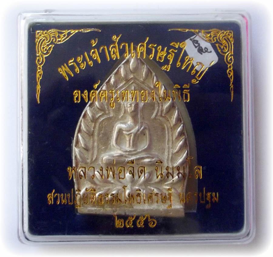 Jao Sua Sethee Yai amulet in box