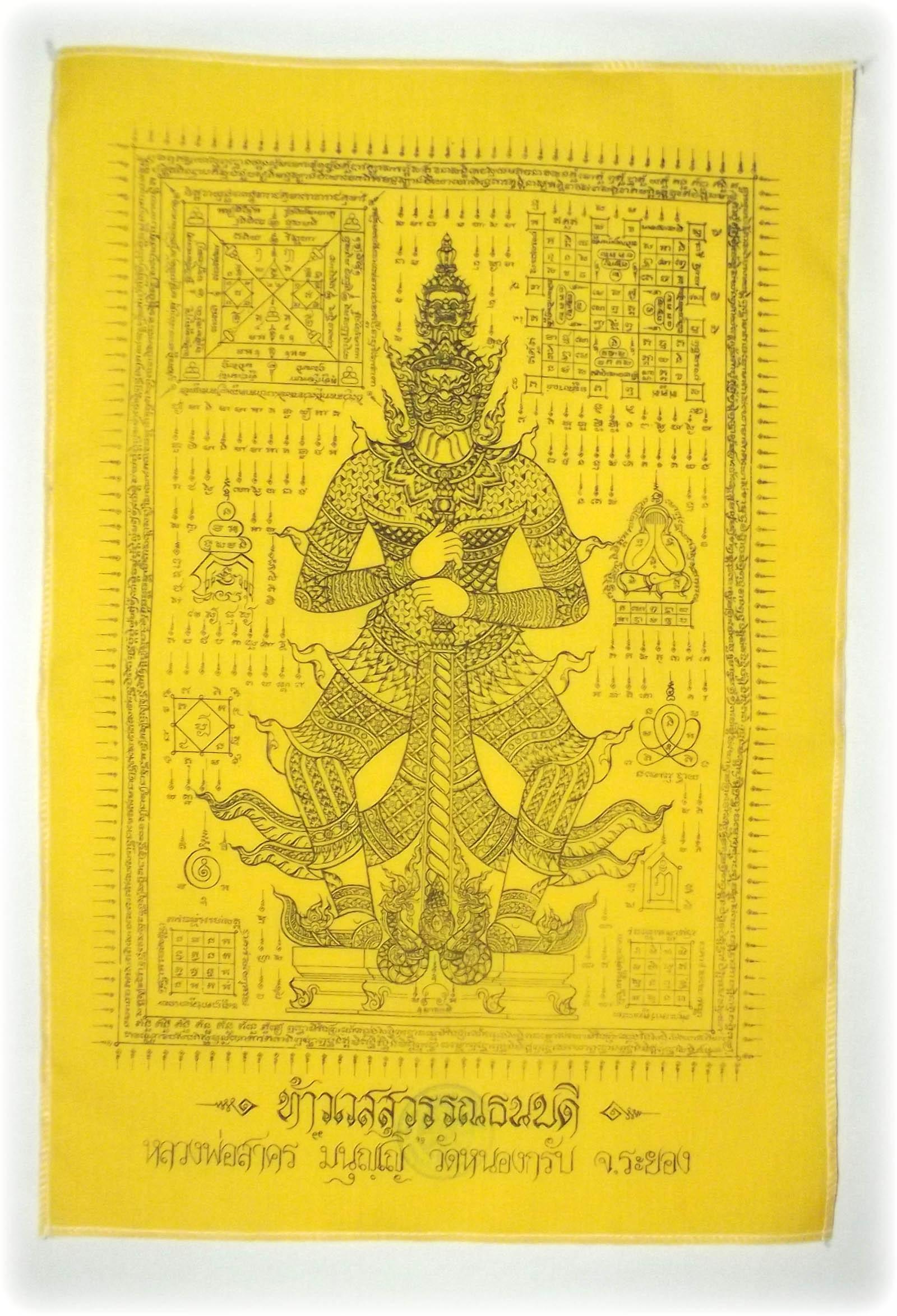 Pha Yant Taw Waes Suwan in yellow cloth by Luang Por Sakorn