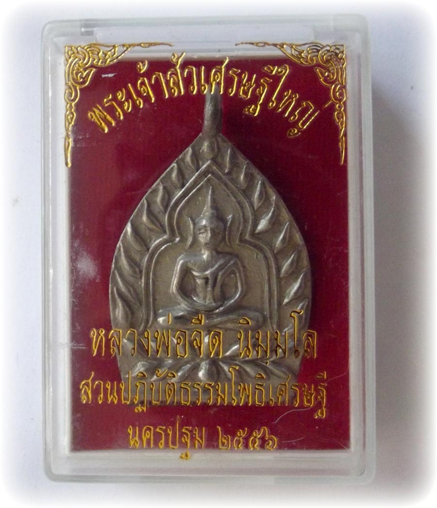 Lek Lai version of Jao Sua amulet comes with orginal box