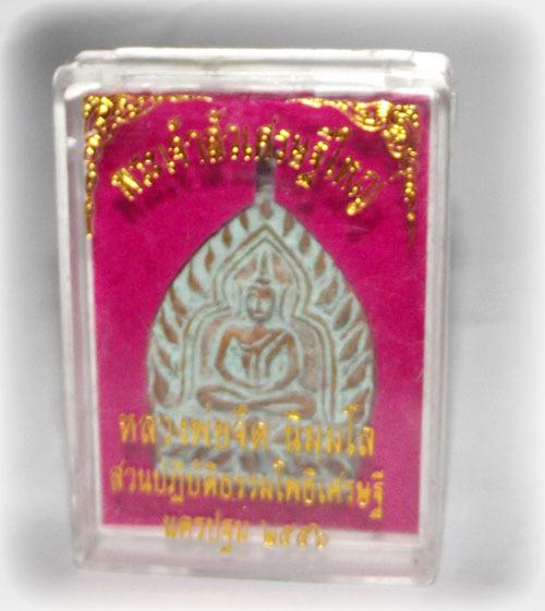 Rian Jao Sua Sethee Yai Baeb Mee Huang in official temple box