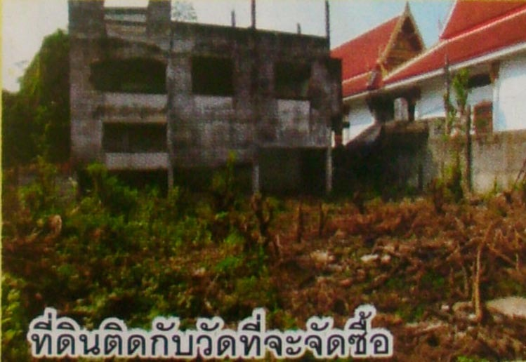 Piece of land for Wat Jao Arm