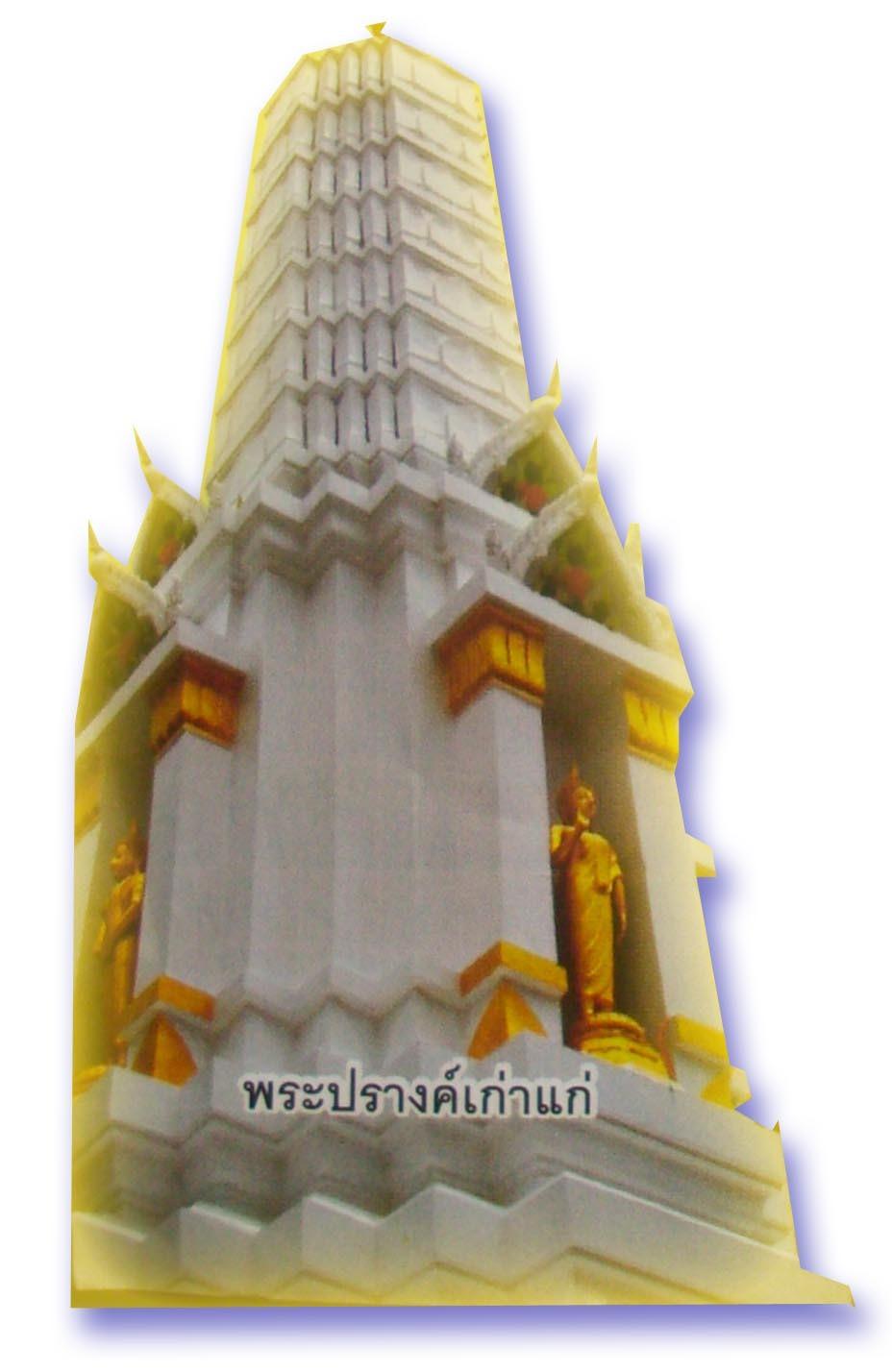 Wat Jao Arm Chedi Stupa
