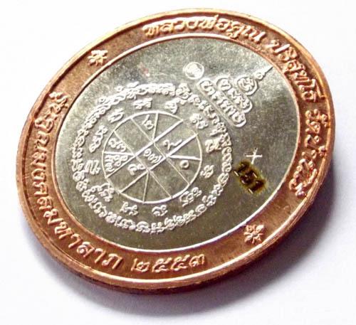 LP Koon coin amulet