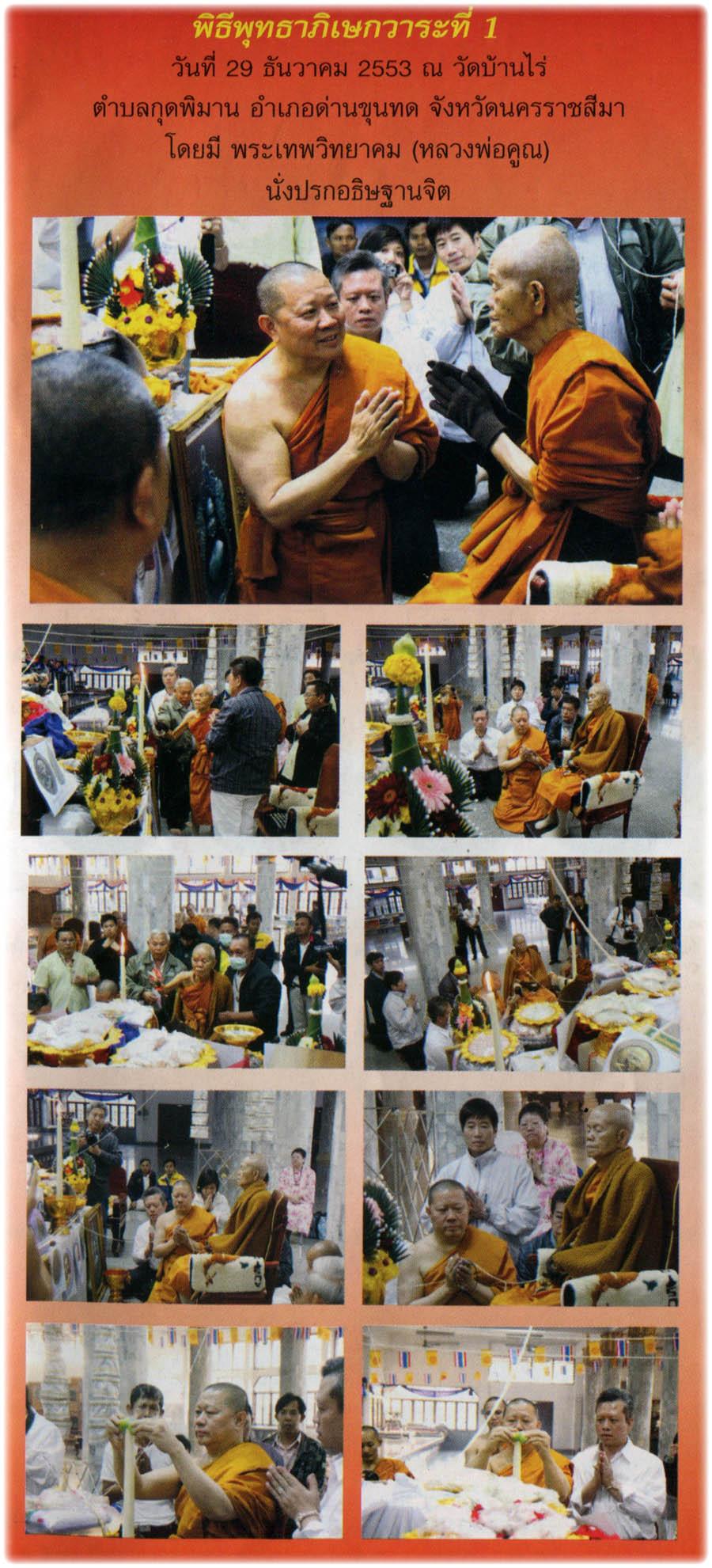 Images of 1st Buddha Abhiseka of LP Koon Thai BUddhist Amulets