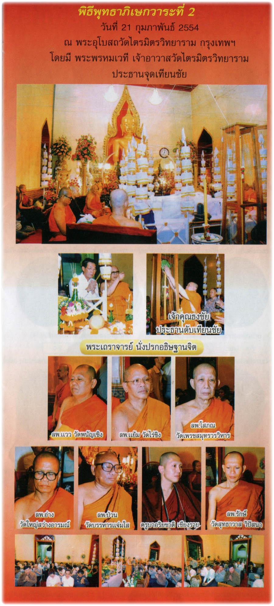2nd Buddha Abhiseka