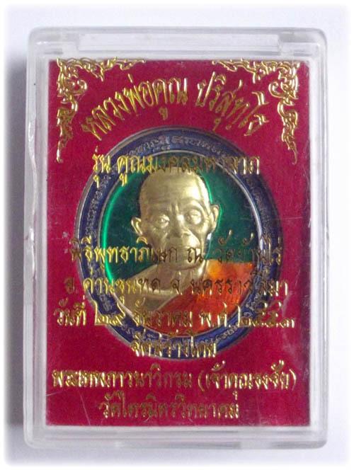 Rian Twee Mongkol Luang Por Koon amulet with original temple box