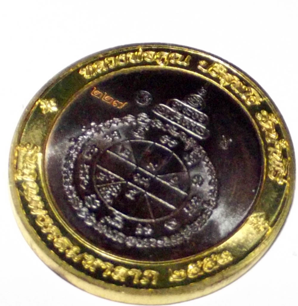 Rian Twee Mongkol Luang Por Koon with sacred temple brass image and blackened copper edges