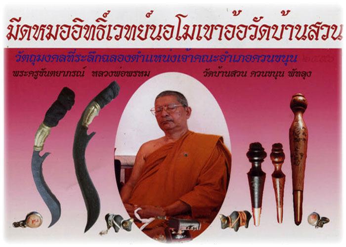Luang Por Prohm of Wat Ban Suan