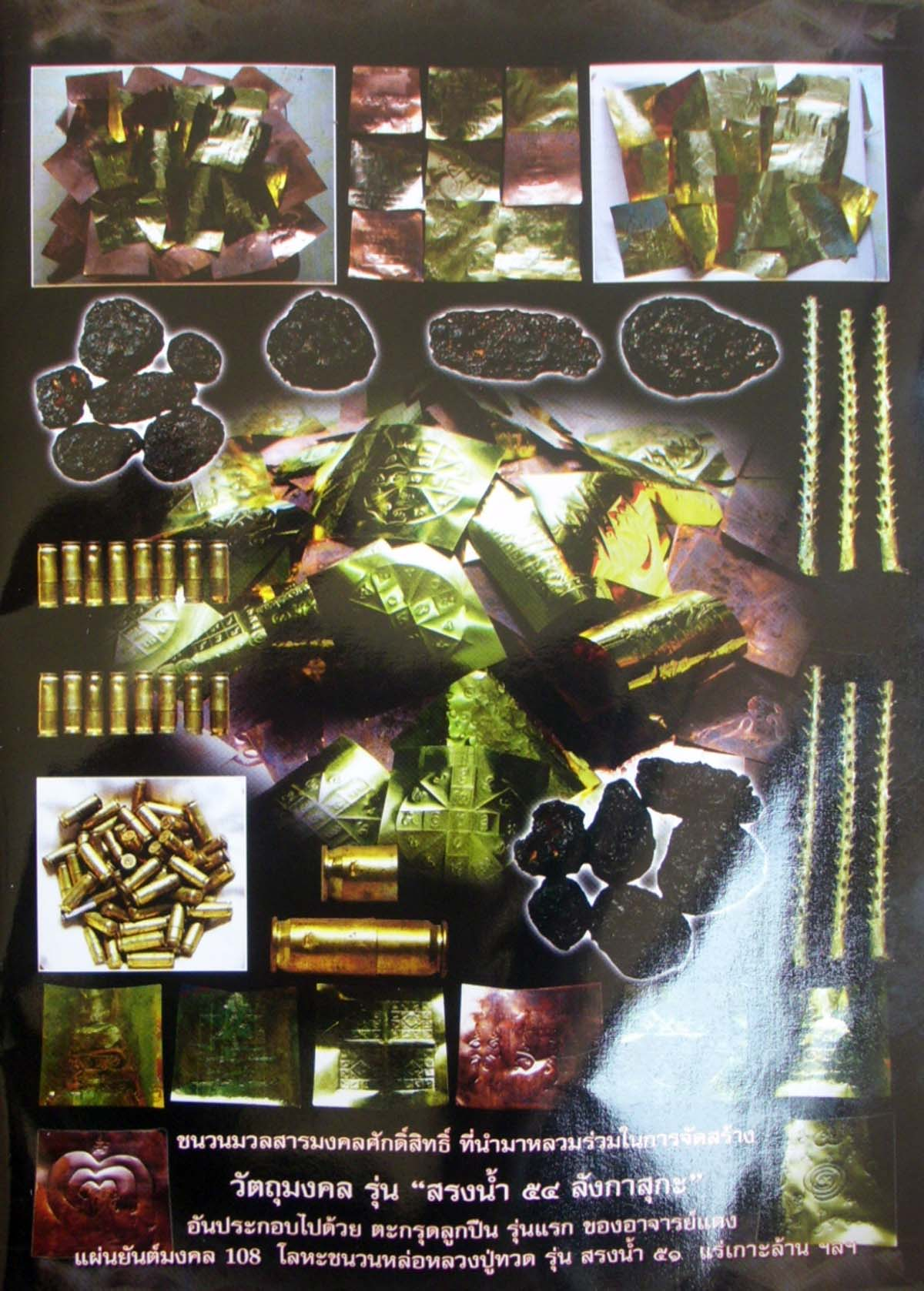 Luang Por Tuad - amulet ingredients used in the smelting process