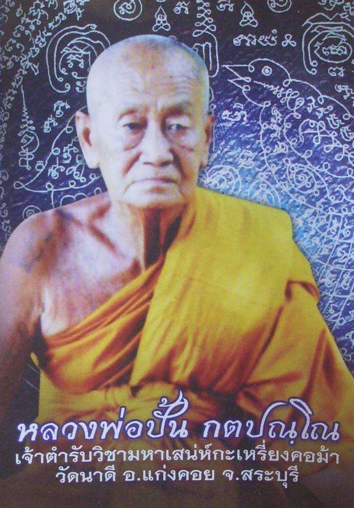 Luang Phu Bpan Gadtabano Thailand-Amulets